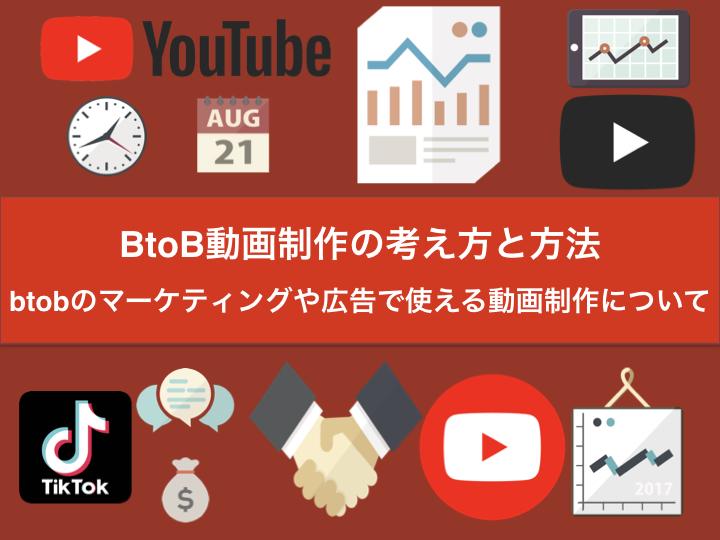 BtoB動画制作の考え方と方法 btobのマーケティングや広告で使える動画制作について