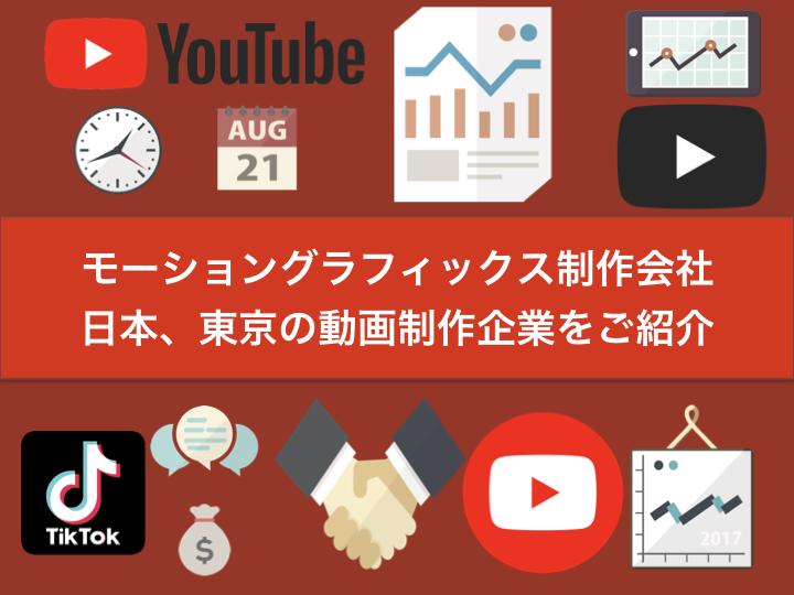 モーショングラフィックス制作会社 日本、東京の動画制作企業をご紹介