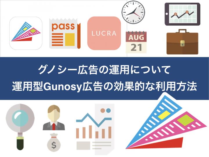 グノシー広告の運用について|運用型Gunosy広告の効果的な利用方法