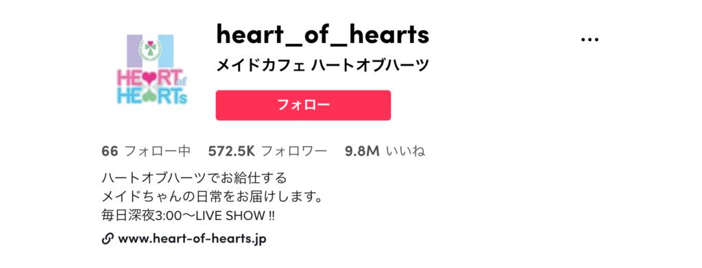 tiktik-heart-of-hearts