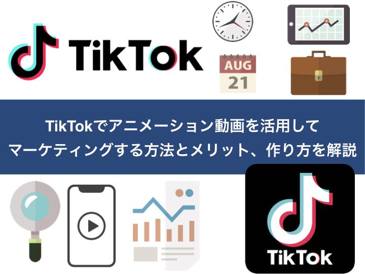 TikTokでアニメーション動画を活用してマーケティングする方法とメリット、作り方を解説