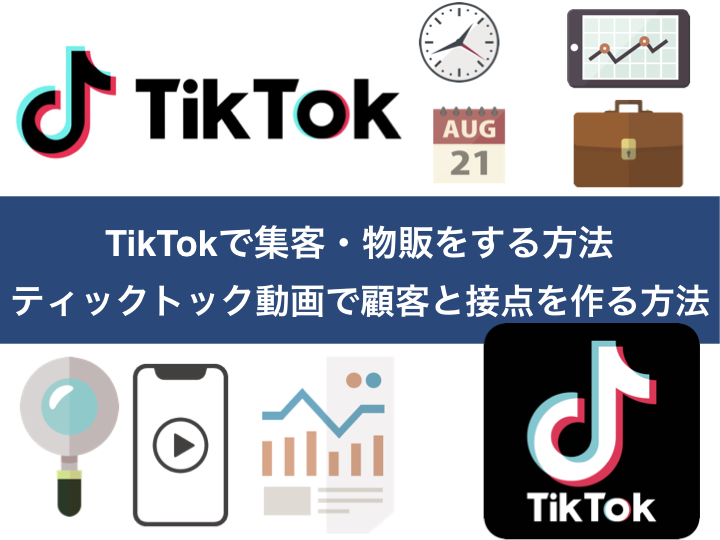 TikTokで集客・物販をする方法|ティックトック動画で顧客と接点を作る方法