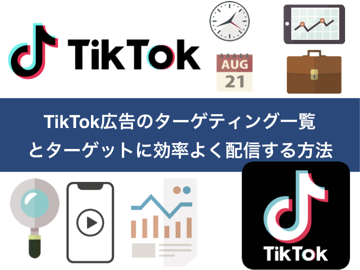 TikTok広告のターゲティング一覧とターゲットに効率よく配信する方法