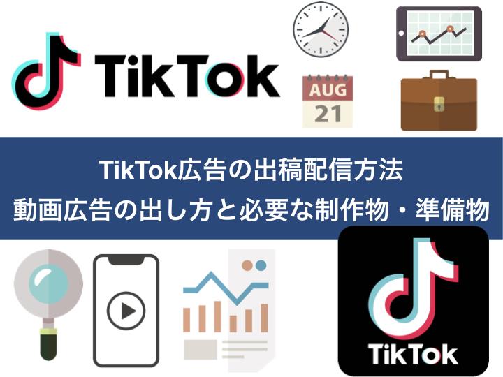 TikTok広告の出稿配信方法|動画広告の出し方と必要な制作物・準備物
