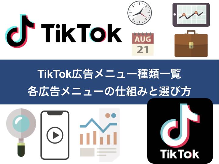 TikTok広告メニュー種類一覧 各広告メニューの仕組みと選び方