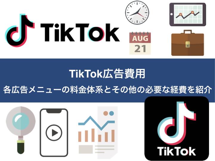 TikTok広告費用|各広告メニューの料金体系とその他の必要な経費を紹介
