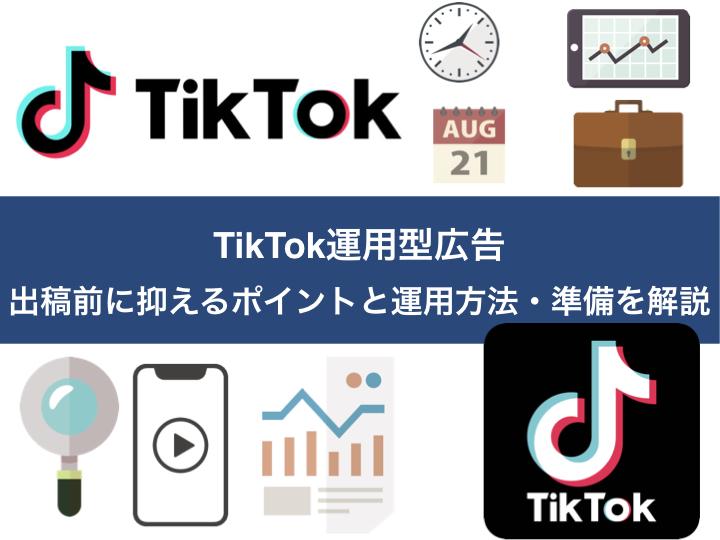 TikTok運用型広告|出稿前に抑えるポイントと運用方法・準備を解説