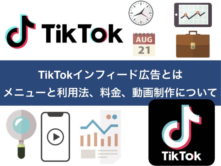 TikTokインフィード広告とは|メニューと利用法、料金、動画制作について