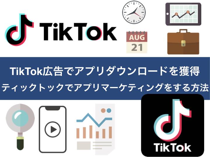 TikTok広告でアプリダウンロードを獲得 ティックトックでアプリマーケティングをする方法