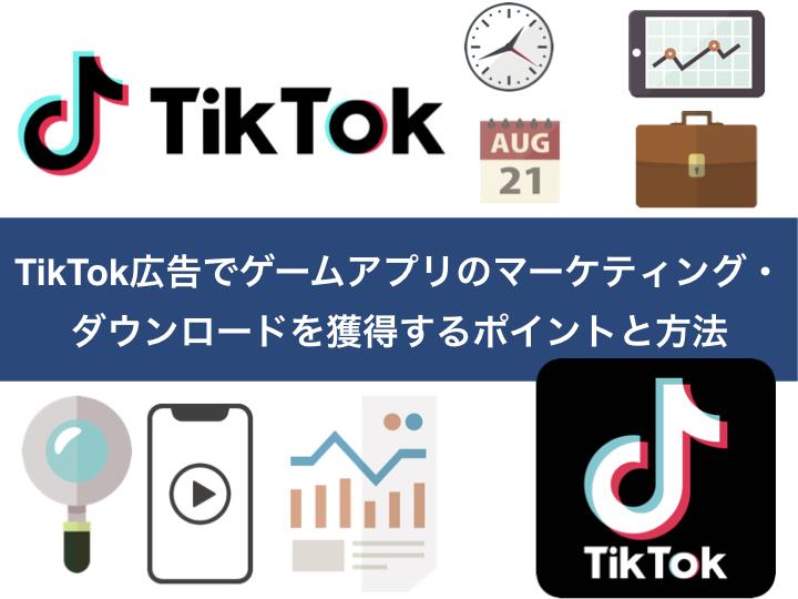 TikTok広告でゲームアプリのマーケティング・ダウンロードを獲得するポイントと方法